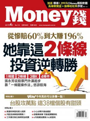 Money錢月刊 第115期