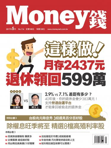 Money錢 月刊116期