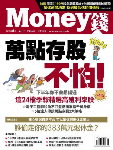 Money錢 月刊117期