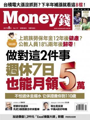 Money錢 月刊 第119期