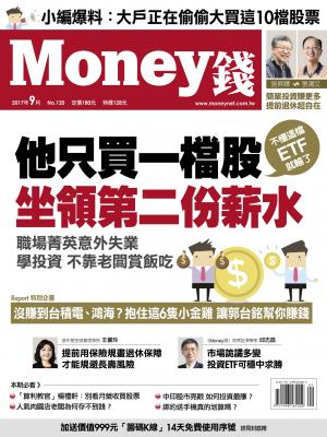 Money錢月刊120期