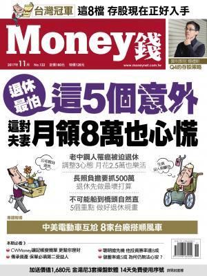 Money錢 月刊122期