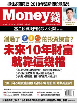 Money錢月刊124期