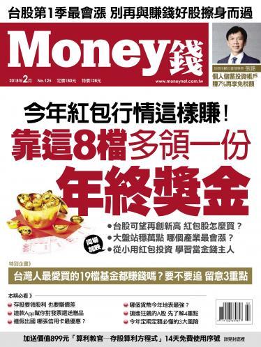 Money錢 月刊125期