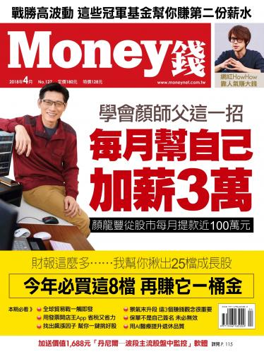 Money錢 月刊127期