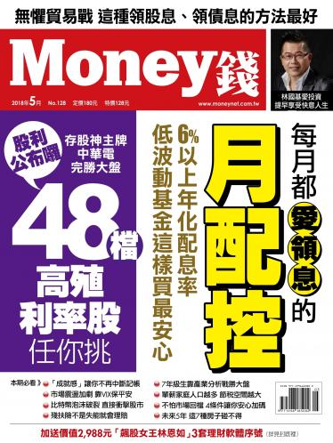 Money錢 月刊128期