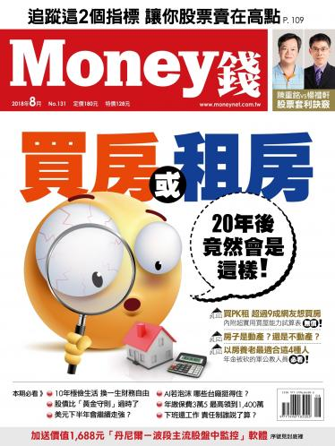 Money錢 月刊131期