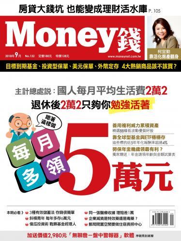 Money錢 月刊132期