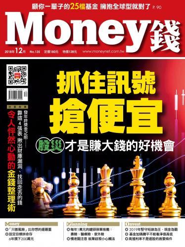 Money錢 月刊135期