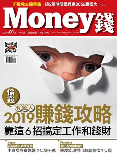 Money錢 月刊136期