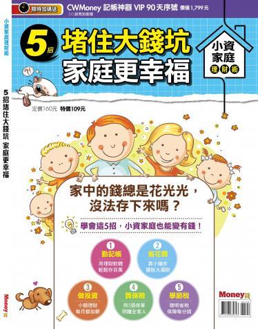 MONEY錢 :小資家庭理財術 5招堵住大錢坑 家庭更幸福