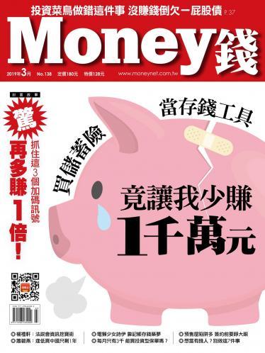 Money錢 月刊138期