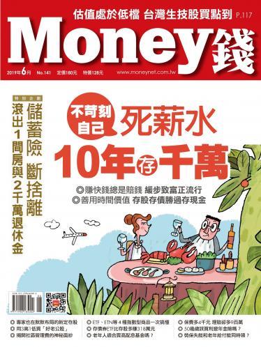Money錢 月刊141期