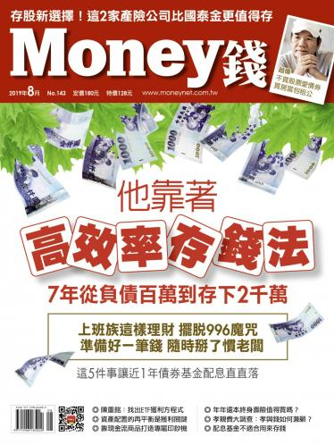 Money錢 月刊143期
