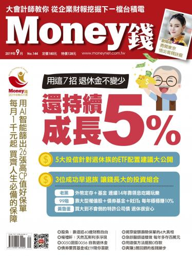 Money錢 月刊144期