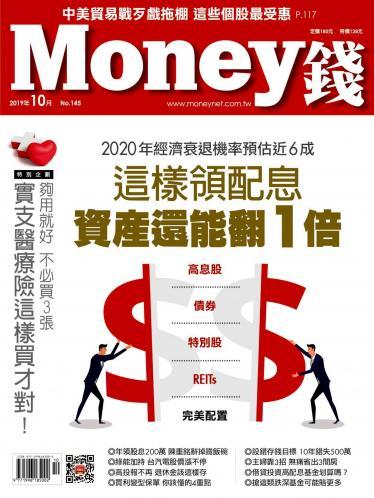 Money錢月刊145期