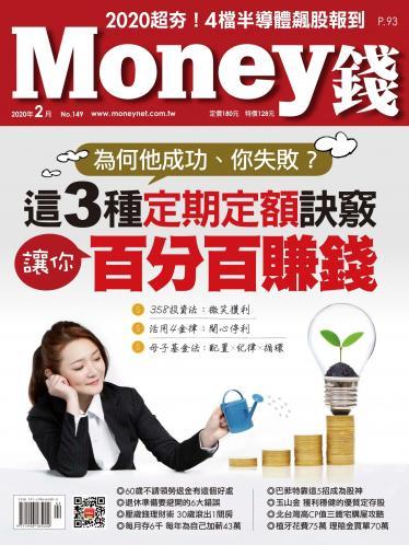 Money錢月刊149期