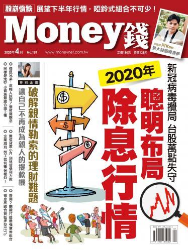 Money錢 月刊151期