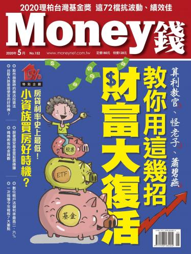 Money錢 月刊152期