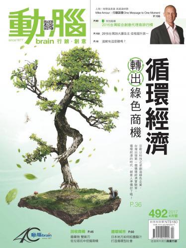 動腦雜誌492期/2017.4月號