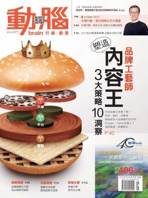 動腦雜誌496期/2017.8月號