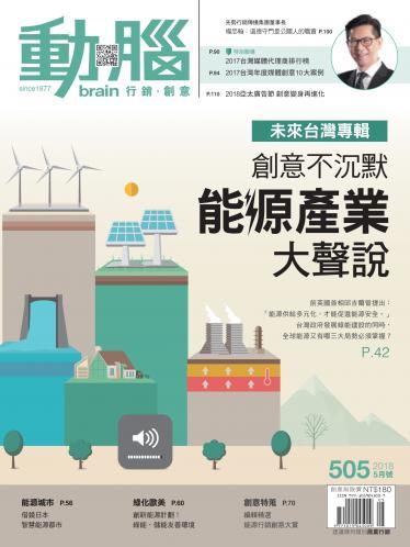 動腦雜誌505期/2018.5月號
