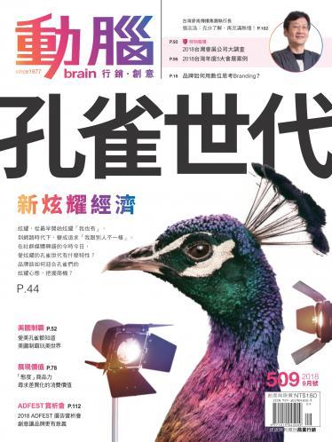 動腦雜誌509期/2018.9月號