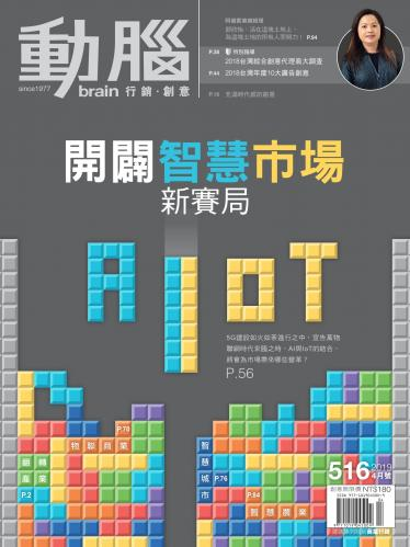 動腦雜誌516期/2019.4月號