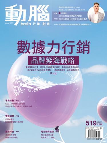 動腦雜誌519期/2019.7月號