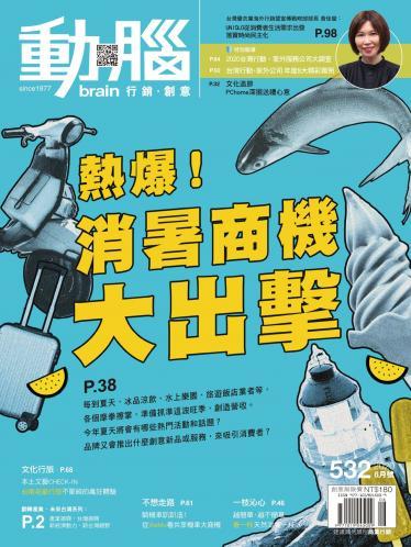 動腦雜誌532期/2020.8月號