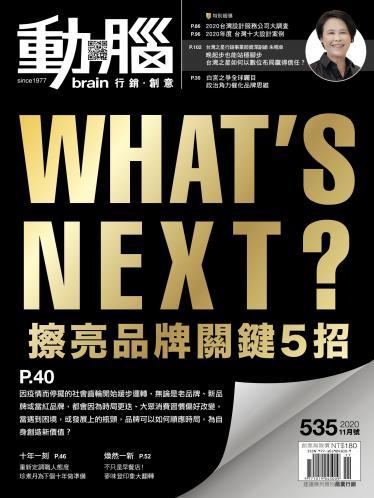 動腦雜誌535期/2020.11月號
