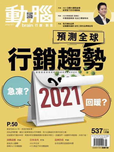 動腦雜誌537期/2021.1月號