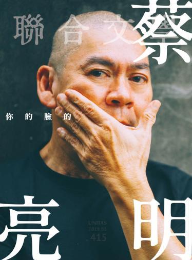 聯合文學 2019年5月號 (415期)