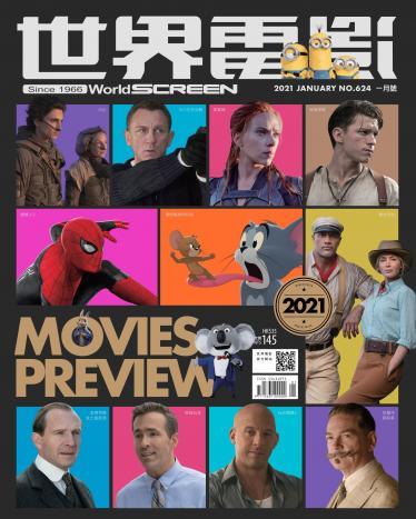 世界電影雜誌第624期2021/1月
