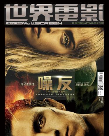 世界電影雜誌第625期2021/2月
