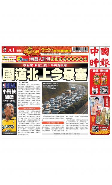 0128中國時報精華版