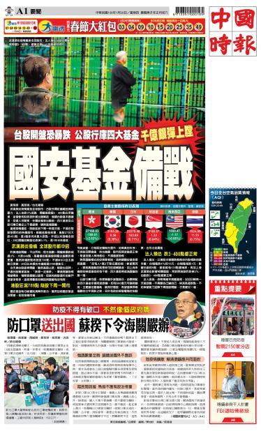 中國時報(0130 EPUB完整版)