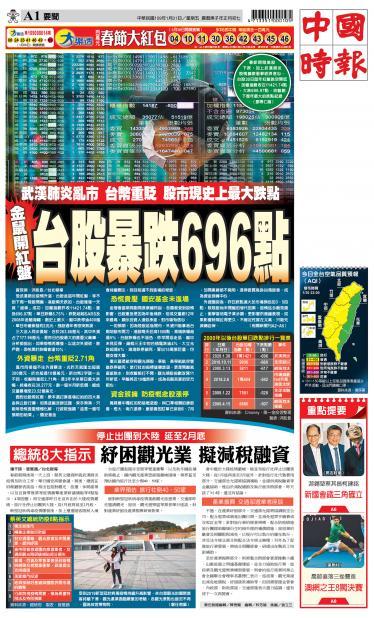 0131中國時報精華版