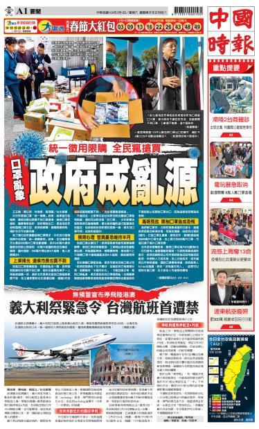 0201中國時報精華版