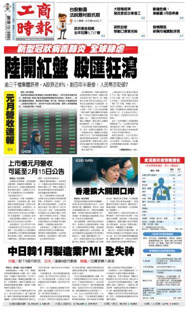 0204工商時報精華版