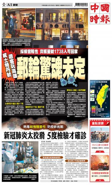 0209中國時報精華版