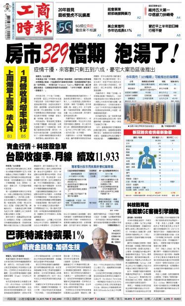 0217工商時報精華版
