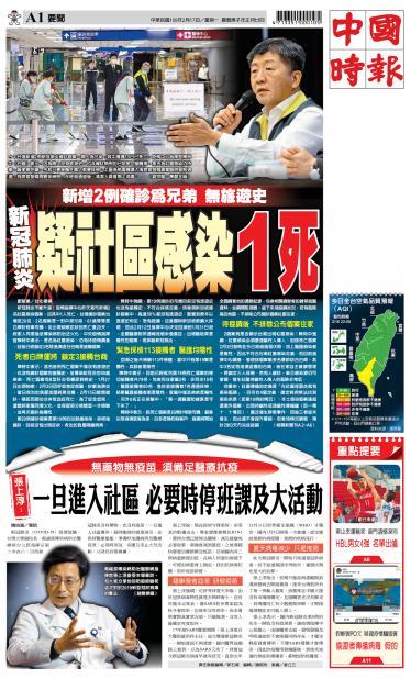 0217中國時報精華版