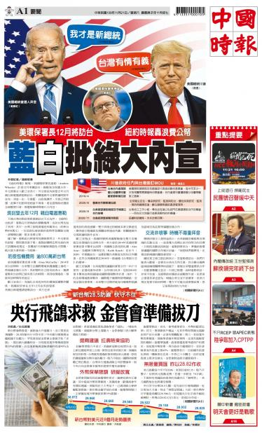 1121中國時報精華版