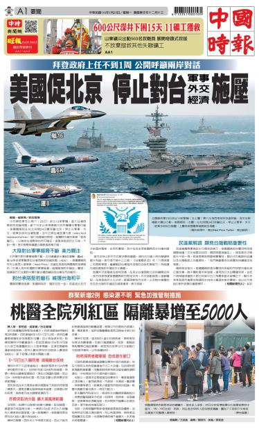 0125中國時報精華版