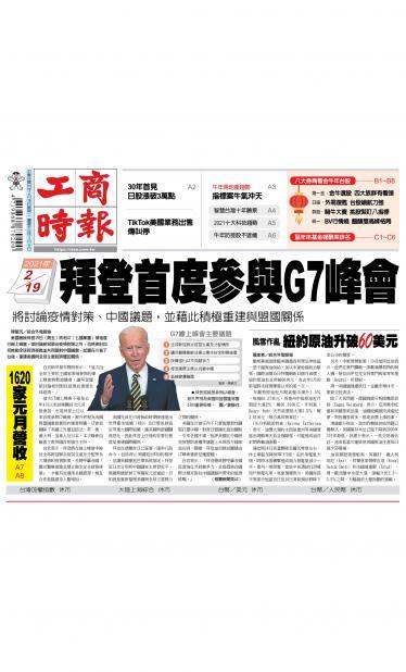 0216工商時報精華版