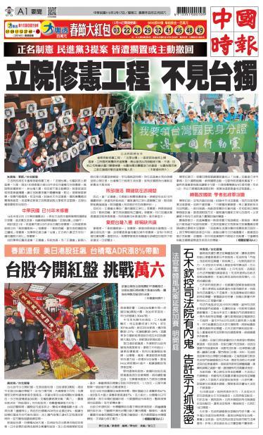 0217中國時報