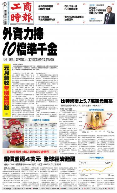 0222工商時報精華版