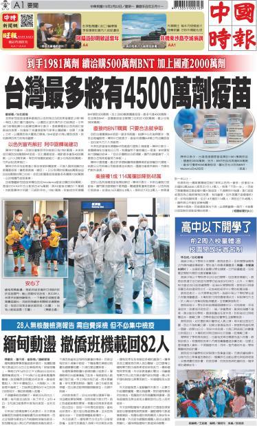 0222中國時報精華版