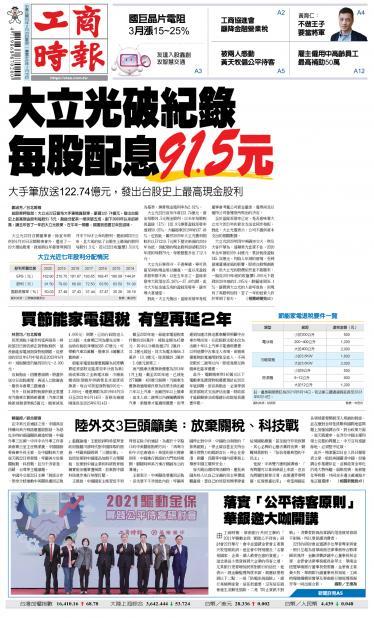 0223工商時報精華版
